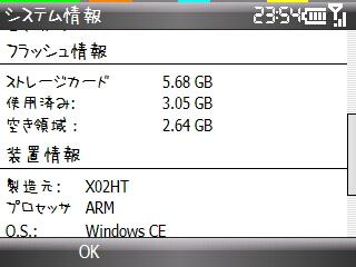 X02htmicrosdhc6gb