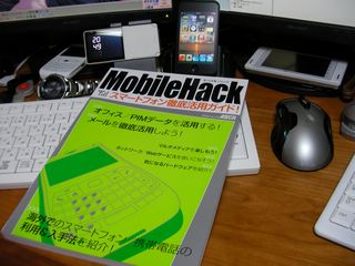 Mobilehackbook