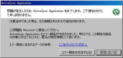Activesyncbadshape_2