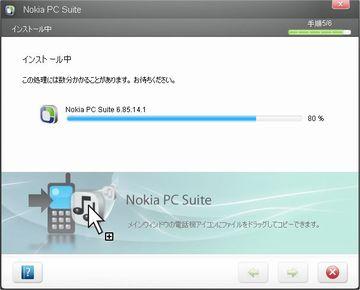 Nokiapcsuite
