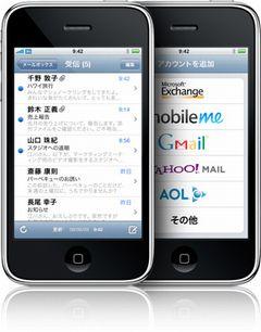 Iphone3gmail