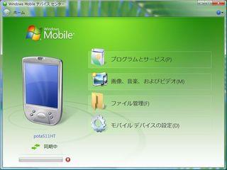 Windowsmobiledc