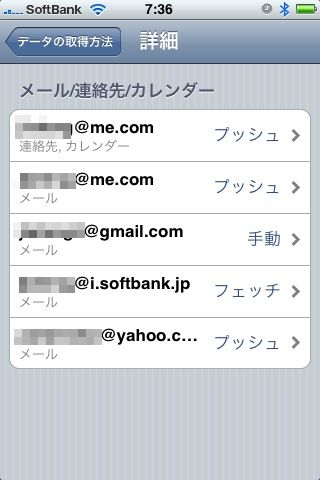 Iphone3gmailpush