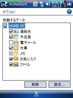 Activesynclostdata