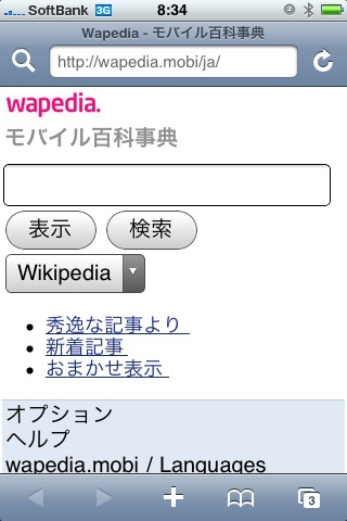 Iphonewapedia