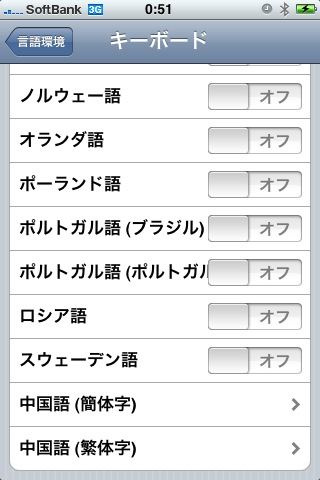 Iphonemultilingual