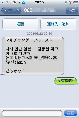 Iphonemultilingualsms_2