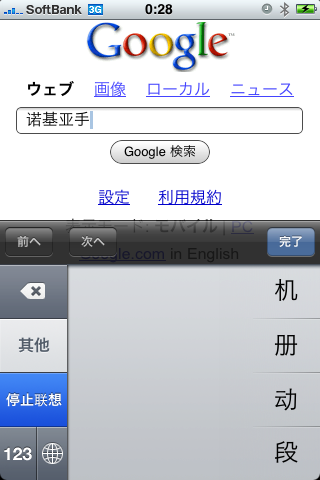Iphonemultilingualweb