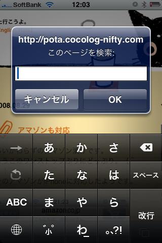 Iphonebookmarklet2