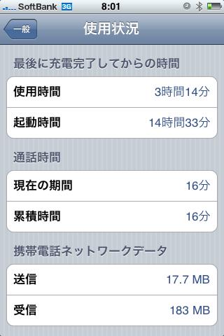 Iphonenetworkdeta0808