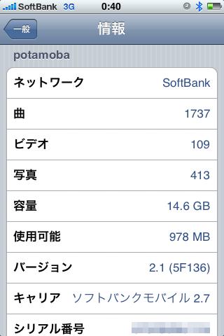 Iphonefirmware21