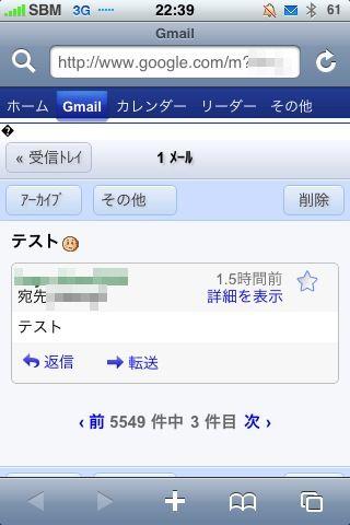 Gmailemoji