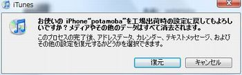 Iphonerestore_2