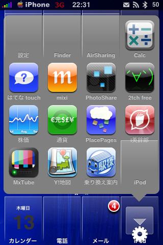 Iphone0811133