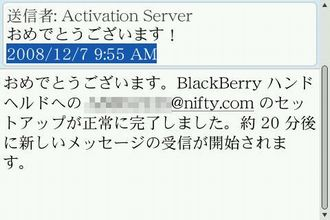Bbactivationservermail