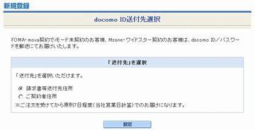 Docomoid