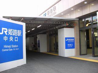 Himejistation1