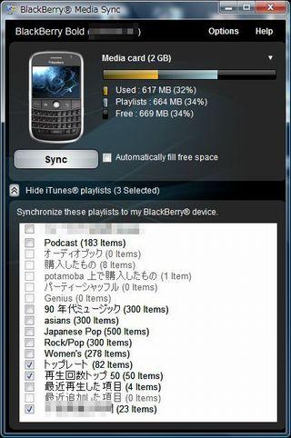 Bbmediasync