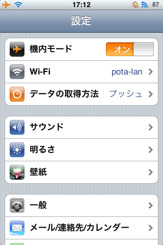 Iphoneflightmodewifi