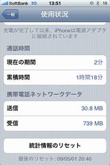 Iphone200905