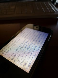 Iphoneskybook