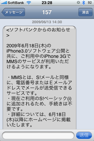 Iphonemmsnotice