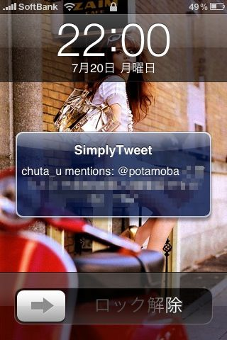 Iphonesimplytweet