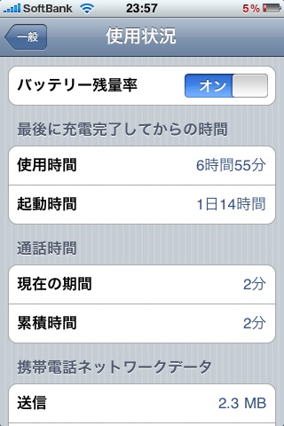 Iphone3gsbattery2
