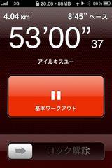 Iphonenike5