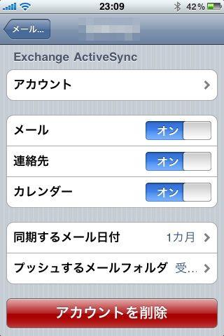 Iphonegmailpush