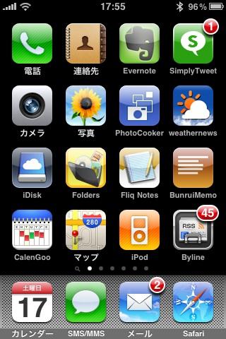 Iphonememoapp