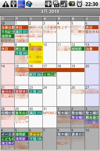 Androidcalendarpad