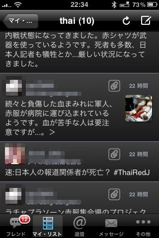 Twitterflashreport