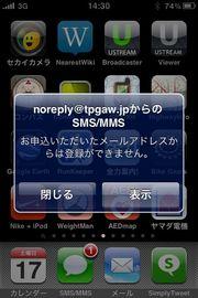 Iphonereg2yamadamobile