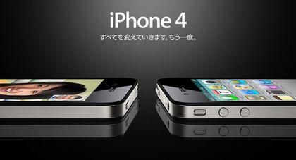 Iphone4wwdc