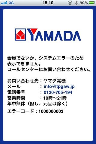 Yamadamobileerr