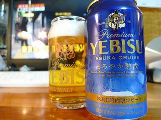 Yebisuasukacruise