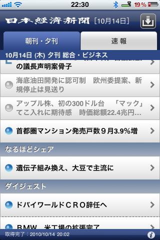 Nikkeiiphoneapp