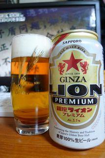 Ginzalion