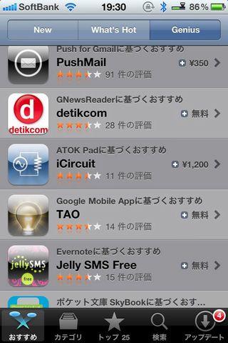 Iphonegeniusapp