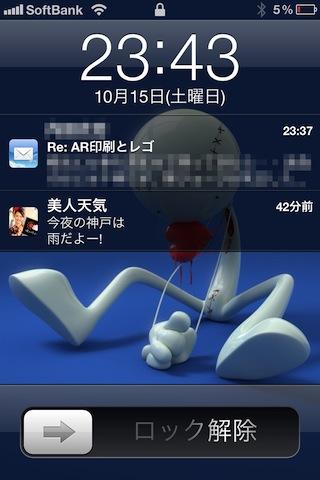 Ios5_notification