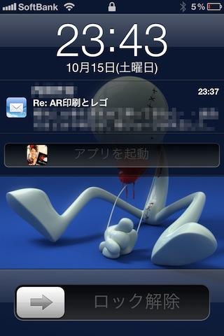 Ios5_notification2