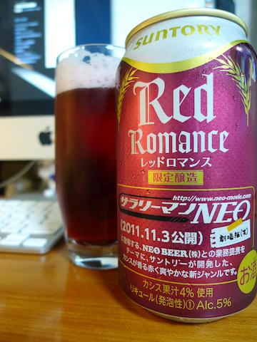 Redromance