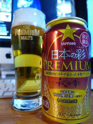 Premiumaki
