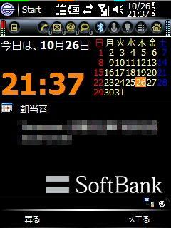 Dopodphonealarm1