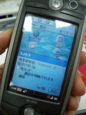 M1000vodafone