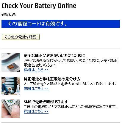 Nokiacheckyourbattery