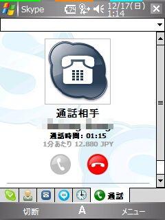 Skypeic