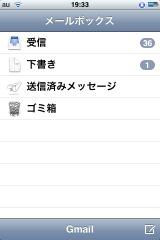Iphonemailjp