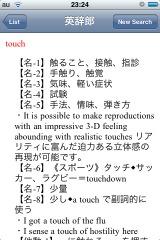 Touchidicsearch